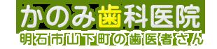 かのみ歯科医院オフィシャルサイト 兵庫県明石市山下町の歯医者